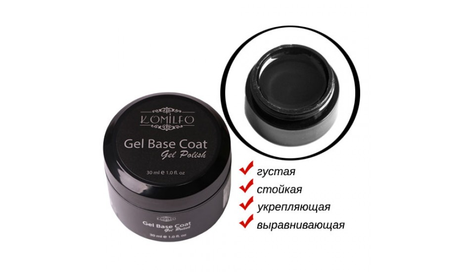 KOMILFO Gel Base Coat, 30ml. (without brush)