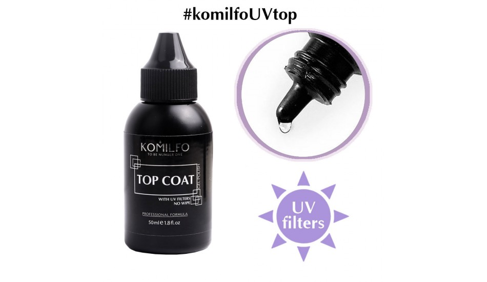 KOMILFO Top No-Wipe With UV Filters, 50ml.