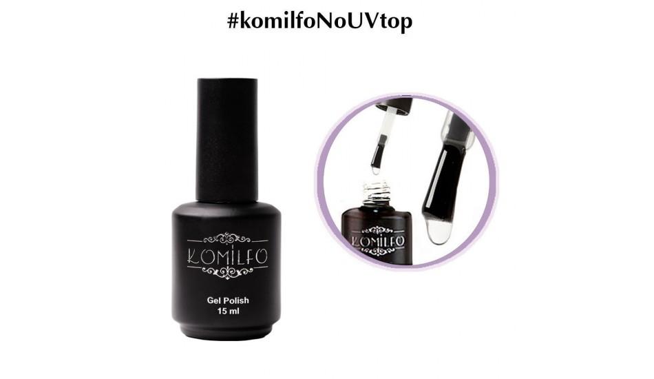 KOMILFO Top No-Wipe No UV Filters, 15ml.