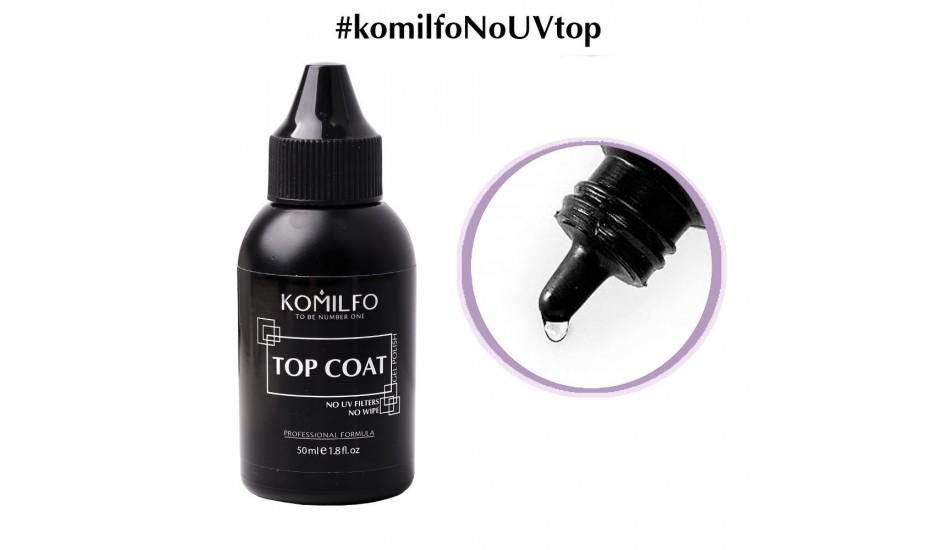 KOMILFO Top No-Wipe No UV Filters, 50ml.